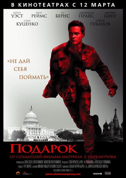 Подарок [2009/DVDRip]